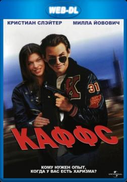 Каффс / Kuffs (1992) WEB-DL 1080p