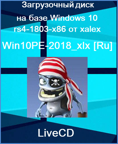 Win10PE-2018 xlx [Ru] (by xalex)