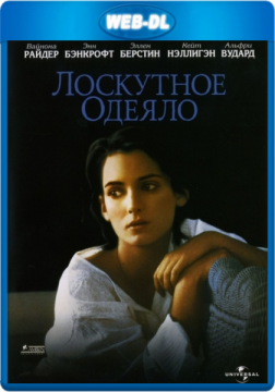 Лоскутное одеяло / How To Make An American Quilt (1995) WEB-DL 1080p