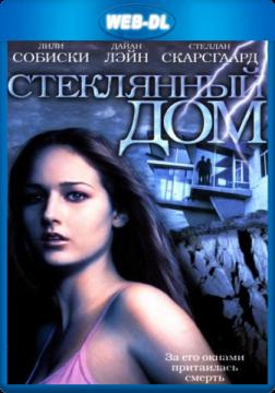 Стеклянный дом / The Glass House (2001) WEB-DL 1080p