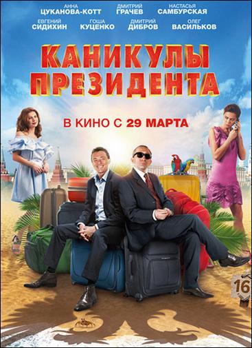 Каникулы президента (Илья Шерстобитов) [2018, комедия, WEB-DLRip]