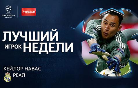 К. Навас - игрок недели в Лиге Чемпионов