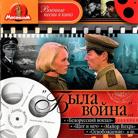VA - Военные песни в кино. Была война (2005) [MP3|320 Kbps] <Ретро,Военные песни,Soundtrack>