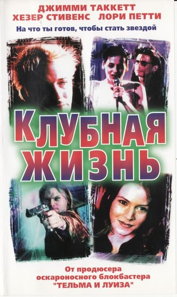 Клубная жизнь / Clubland (Мэри Ламберт / Mary Lambert) DVO (Екатеринбург Арт) + Original Eng