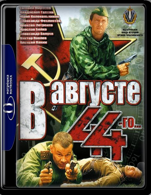 В августе 44-го (2001) HDTVRip-AVC от KORSAR