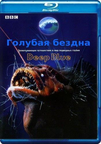 BBC. Глубина (Голубая бездна) / Deep Blue (2003) BDRemux [H.264/1080i]