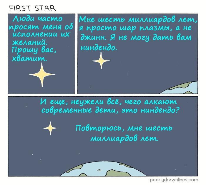 Первая звезда