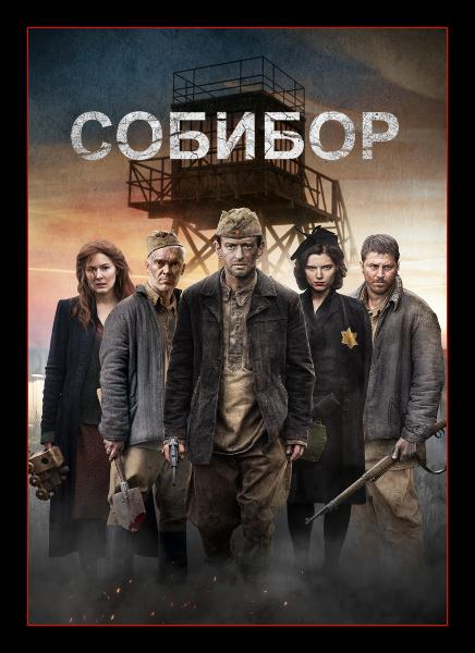 Собибор (Константин Хабенский) [2018, военный, драма, WEB-DLRip]