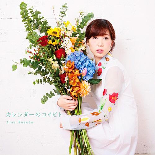 20180603.0900.02 Aina Kusuda - Calendar no Koibito cover 2.jpg