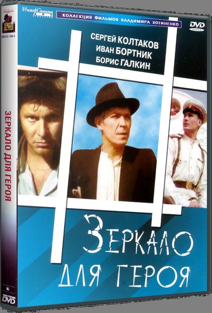 Зеркало для героя (1987) DVDRip-AVC от KORSAR