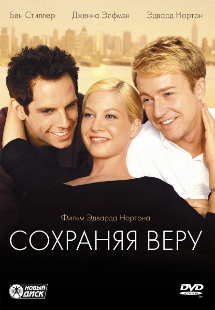 Сохраняя веру / Keeping the Faith (2000) AC3 5.1 [hand made]