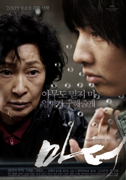 Мать / Mother / Madeo (2009) BDRip [H.265/1080p-LQ] [10-bit]