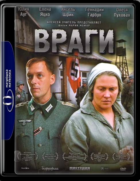 Враги (2007) HDTVRip-AVC