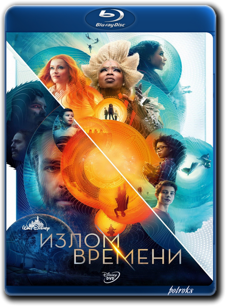 Излом времени / A Wrinkle in Time (2018) BDRip-AVC от HELLYWOOD | iTunes