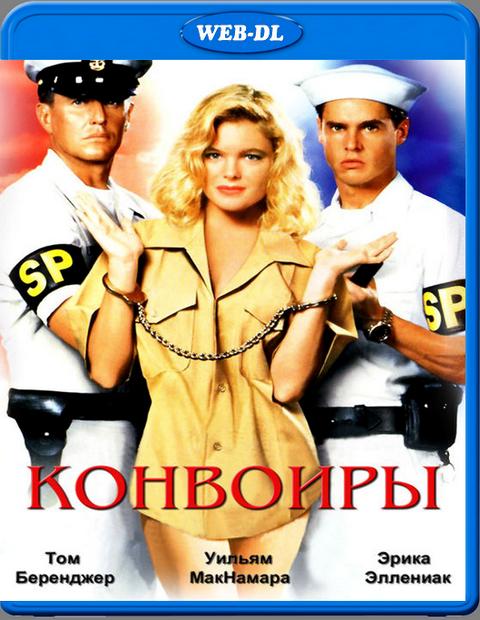 Конвоиры / Chasers (1994) WEB-DLRip 720p от KORSAR   D, P, P2, A