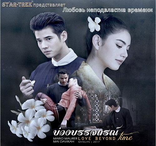 Любовь неподвластна времени / Love Beyond Time / Buang Banjathorn [09/10] [Таиланд, 2017, исторический, романтика, драма, мистика, фантастика, WEBRip] [478p, 720p] VO (STAR-TREK)