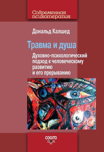 Дональд Калшед - Травма и душа. Духовно-психологический подход к человеческому развитию и его прерыванию (2015) FB2