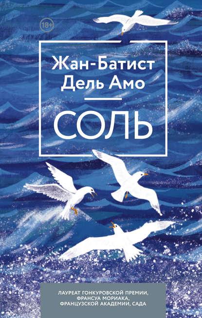 Жан-Батист Дель Амо - Соль (2018) FB2