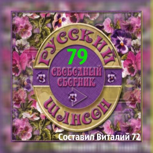 Сборник - Русский шансон 79 (2018) MP3 от Виталия 72
