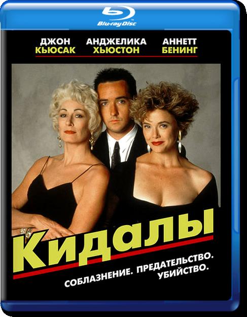 Кидалы / The Grifters (1990) BDRip 720p | P, A