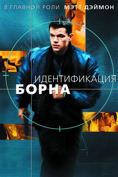 Идентификация Борна / The Bourne Identity (Даг Лайман / Doug Liman) [2002, США, Германия, Чехия, боевик, триллер, детектив, WEB-DL 1080p] [Open Matte] Dub + 2x DVO +3x AVO + VO + Original Eng + Sub Rus, Eng