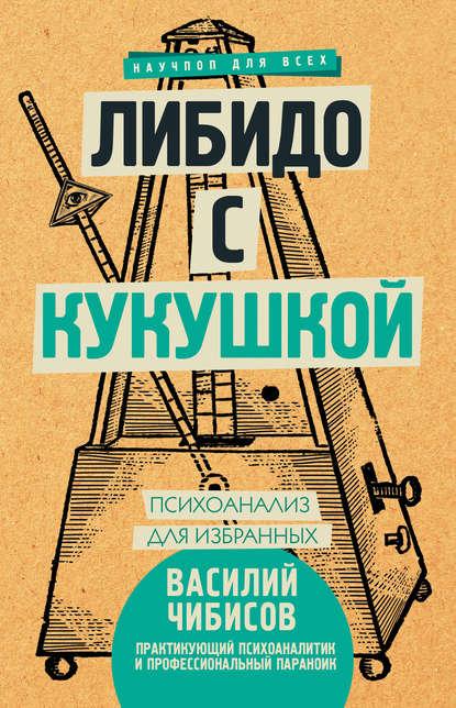 Василий Чибисов - Либидо с кукушкой. Психоанализ для избранных (2018) FB2