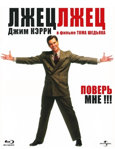 Лжец, лжец / Liar Liar (1997) AC3 5.1 [hand made]