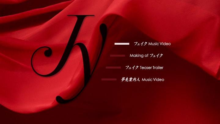 20180616.0212.7 JY (Kang Ji Young) - Fake (DVD) (JPOP.ru) menu.jpg