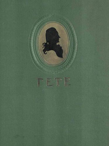 Иоганн Вольфганг Гёте — Избранные произведения [1950, CBR/CBZ, RUS]