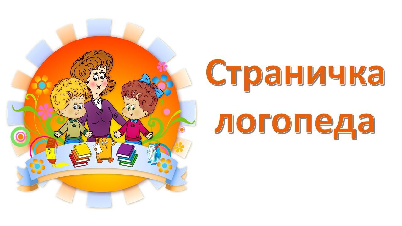 Детский сад №74 - Страничка учителя-логопеда Лескиной Ирины Николаевны