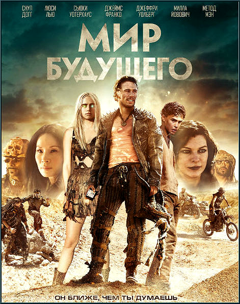 Мир будущего / Future World (2018) WEB-DLRip-AVC от ExKinoRay | HDRezka Studio