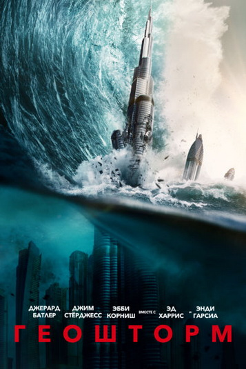 Геошторм / Geostorm (Дин Девлин / Dean Devlin) [2017, США, Фантастика, боевик, триллер, WEB-DLRip] [Open Matte] Dub + Sub Rus (Forced)