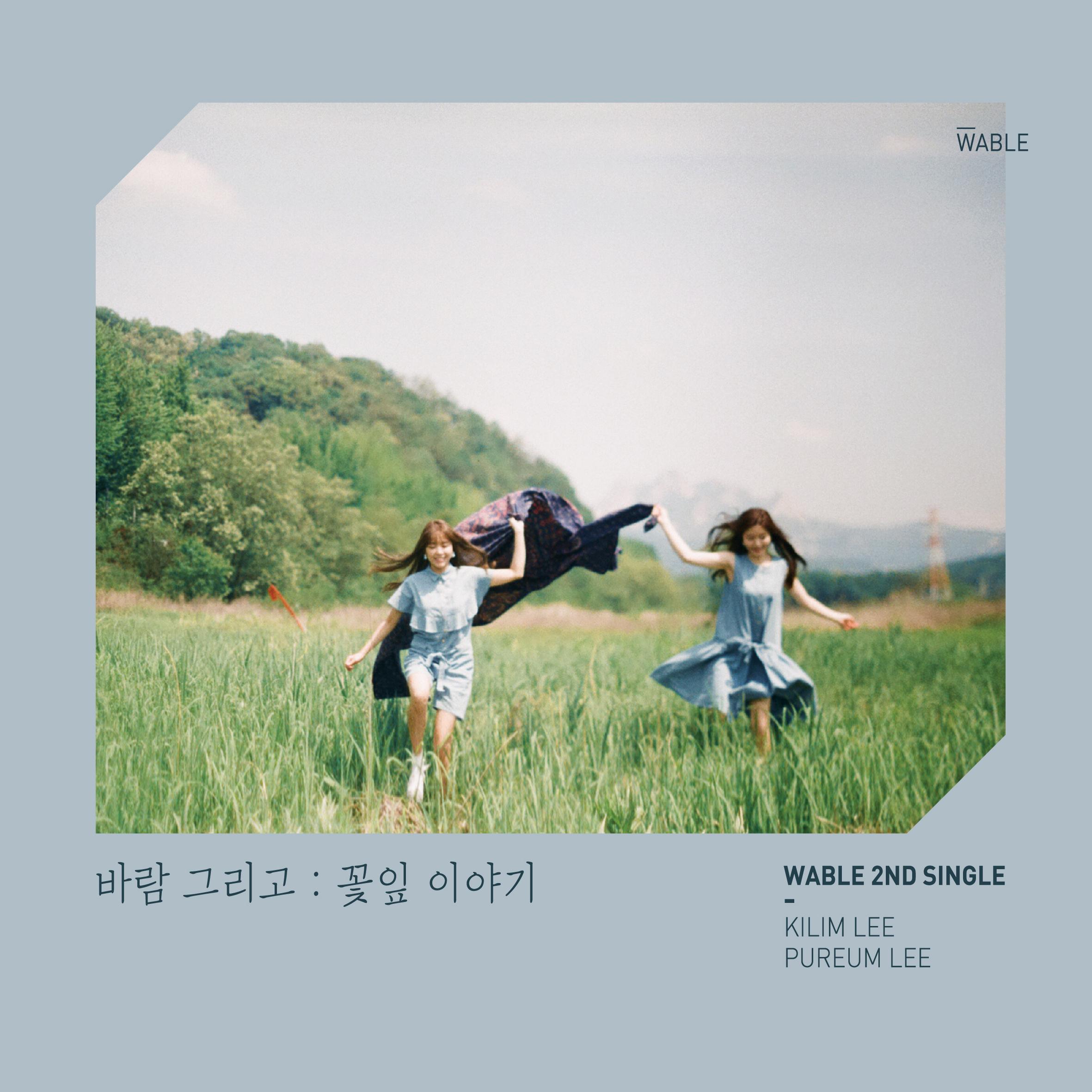 20180622.1059.14 Wable - Wind Petals cover.jpg