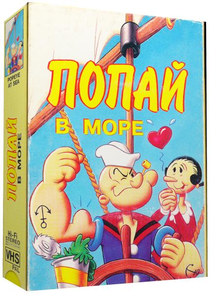 Папай / Попай в море / Popeye The Sailor Man (Макс Флейшер / Max Fleischer) [1940, США, Мультфильм, VHSRip] AVO