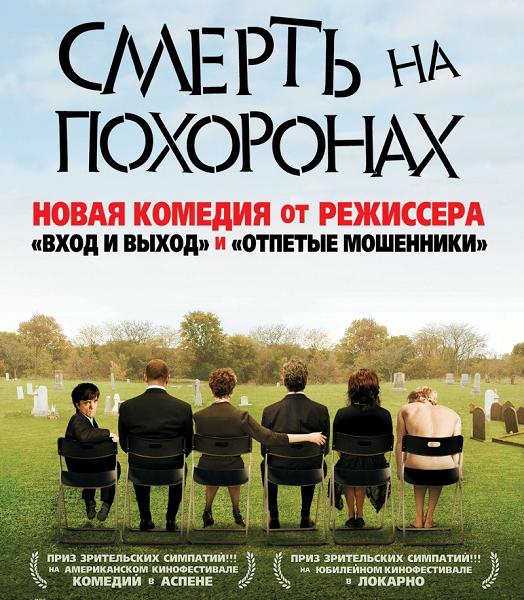 Смерть на похоронах / Death at a Funeral (2007) BDRip 720p | D | 4.58 GB