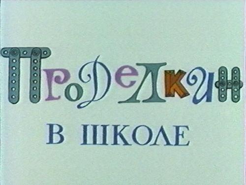 Проделкин в школе (Анатолий Петров, Геннадий Сокольский, Валерий Угаров) [1974, мультфильм, детский, VHSRip-AVC]