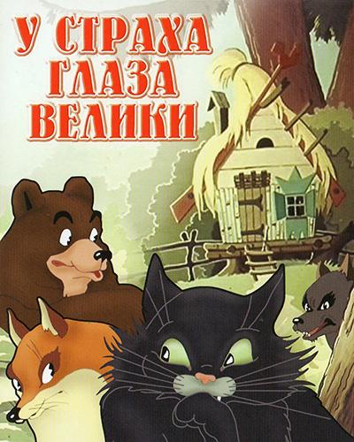 У страха глаза велики (Ольга Ходатаева) [1946, СССР, мультфильм, детский, VHSRip-AVC]