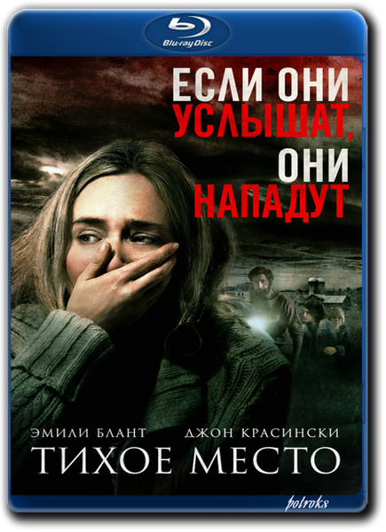 Тихое место / A Quiet Place (2018) BDRip-AVC от HELLYWOOD | iTunes