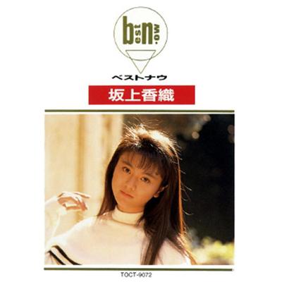 20180712.0354.6 Kaori Sakagami - Best Now (2004) cover.jpg