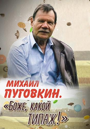 Михаил Пуговкин. Боже, какой типаж! (2018) HDTV 1080p от GeneralFilm