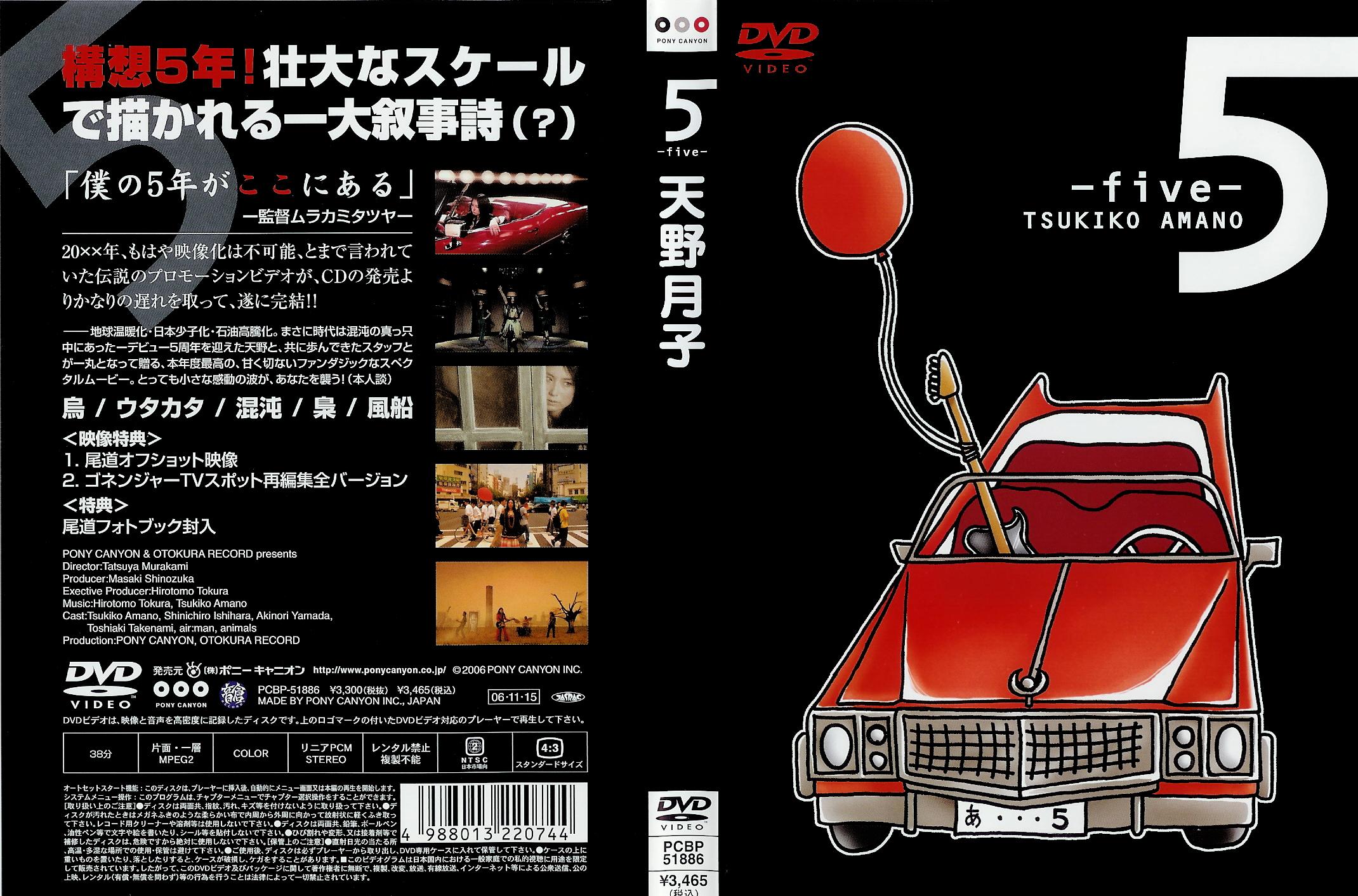 20180721.0736.1 Tsuki Amano - 5 -five- (DVD) (JPOP.ru) cover.jpg
