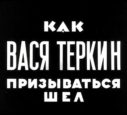 Как Вася Тёркин призываться шёл (Виталий Сюмкин, Павел Шмидт) [1941, СССР, мультфильм, DVB]