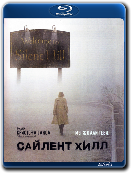 Сайлент Хилл: Дилогия / Silent Hill: Dilogy (2006-2012) BDRip-AVC от HELLYWOOD | Лицензия | 2.91 GB + 2.18 GB