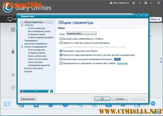 Glary Utilities Pro 5.102.0.124 [RePack & Portable] [2018 / РС / RUS / ENG / MULTi]