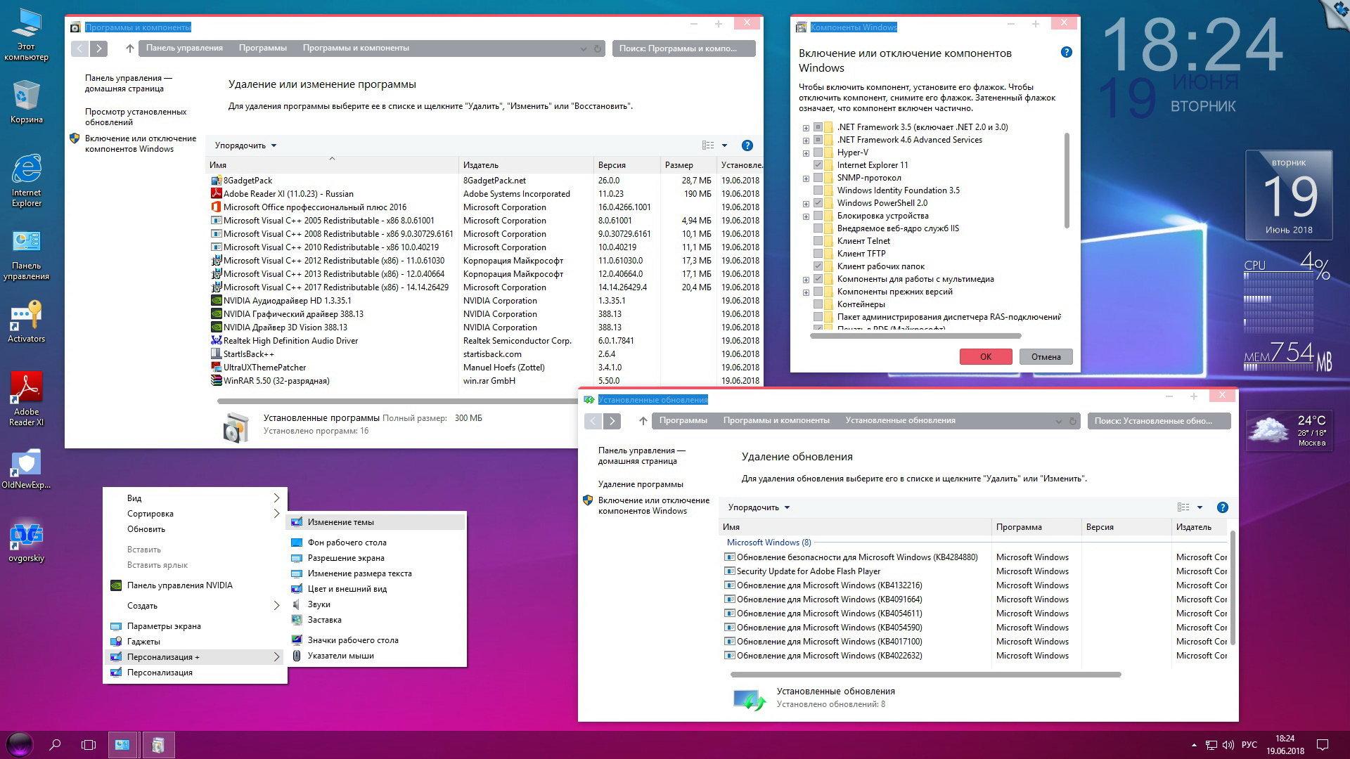 Microsoft® Windows 10 Enterprise [LTSB x86-x64 1607 RU Office16] [2DVD] (2018/PC/Русский), by OVGorskiy®