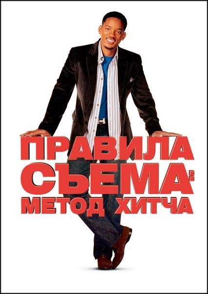 Правила съема: Метод Хитча / Hitch (Энди Теннант / Andy Tennant) [2005, США, романтическая комедия, WEBRip 1080p] [Open Matte] Dub (Rus) + Original (Eng) + Sub (Rus, Eng)