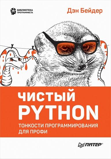 Д. Бейдер | Чистый Python. Тонкости программирования для профи (2018) [PDF, EPUB]