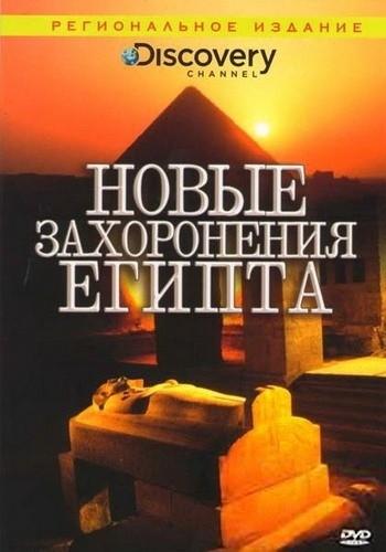 Discovery. Новые захоронения Египта / Egypt's New Tomb Revealed (2006) HDTV [H.264/1080i-LQ]