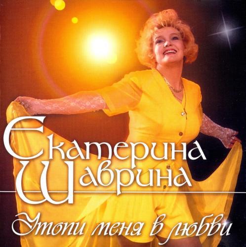 Екатерина Шаврина - Утопи меня в любви (2002) [FLAC|Lossless|image + .cue]<Pop Folk>