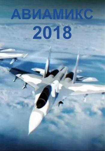 «Авиамикс». Воздушный показ (2018) SATRip
